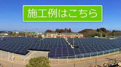 太陽光施工例